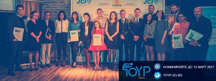 """Приемат се номинации за """"Най-изявени млади личности на България за 2017 г."""""""