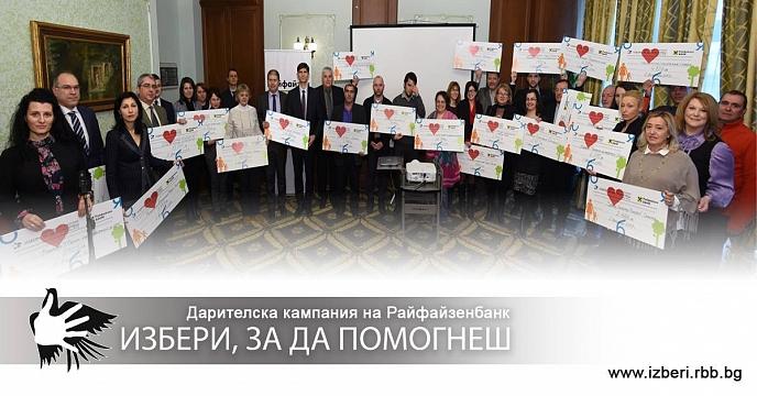 """Над 210 000 лв. набра благотворителна инициатива на Райфайзенбанк """"Избери, за да помогнеш"""""""