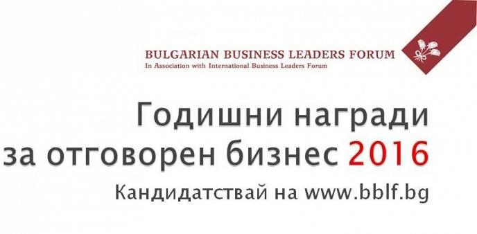Още седмица за кандидатстване в Наградите за отговорен бизнес 2016