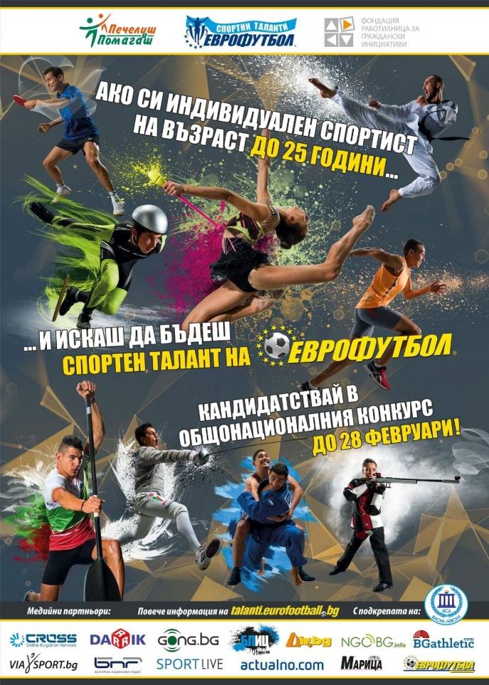 """Плувец, каякар и шахматистка са първите кандидати по програма """"Спортни таланти"""" на """"Еврофутбол"""" и ФРГИ"""
