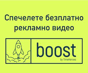 Още 3 дни НПО могат да кандидатстват за промоционално видео от BOOST