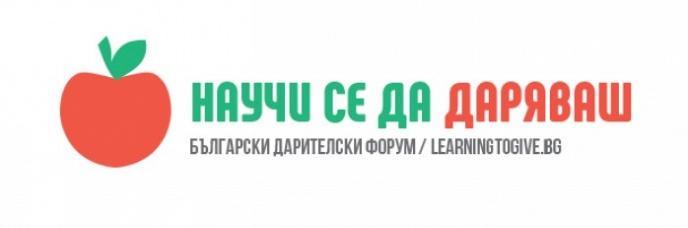 Международна система за възпитание в благотворителност вече се прилага и в български училища