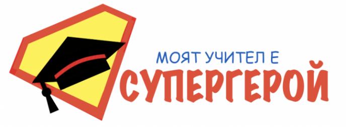 """Фондация """"ТЕБЕШИР"""" организира Национален конкурс за рисунка """"Моят учител е супергерой"""""""