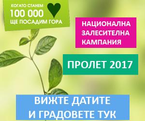 Национална залесителна кампания - пролет 2017 засажда над 50 000 дръвчета