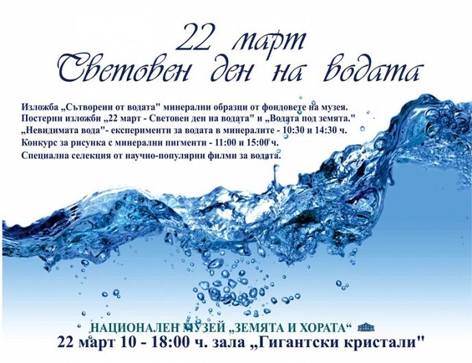 """22 март -  Световен ден на водата. Програма на националния музей """"Земята и хората"""""""