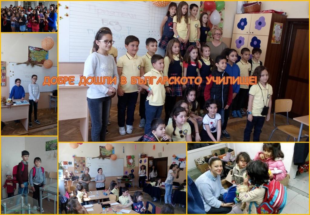 """Стартира кампания """"Добре дошли в българското училище 2017"""""""