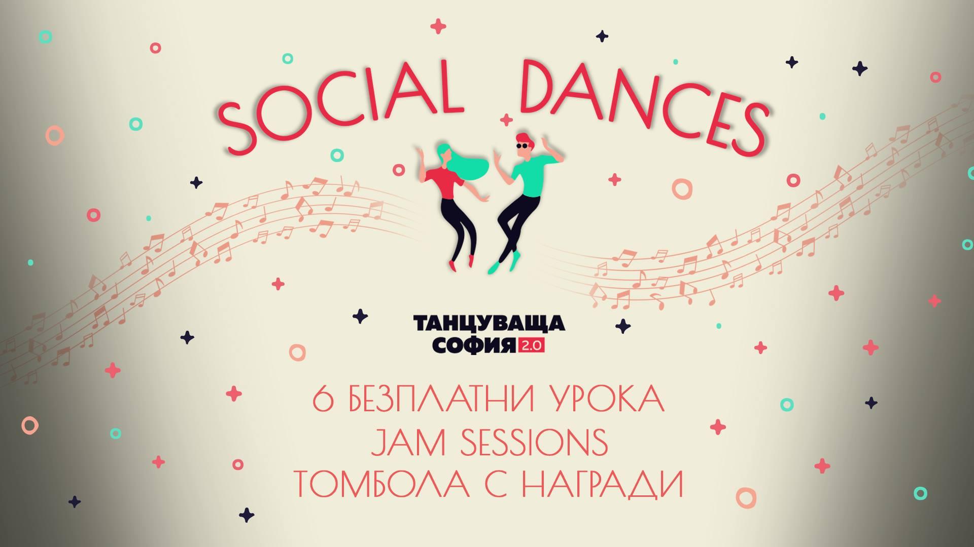 Танцуваща София 2.0 | Social Dances [вход свободен]