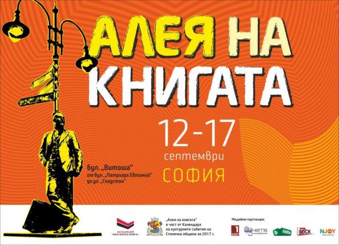 """""""Алея на книгата"""" с пето издание в София"""