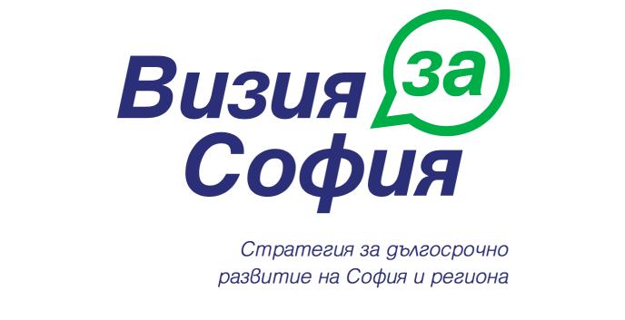 Визия за София стартира стажантска програма