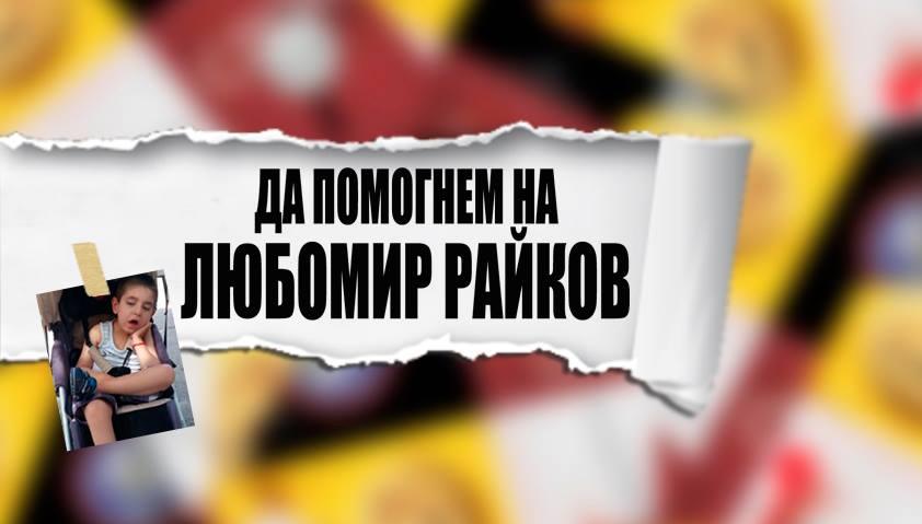 """Кампанията """"Нека да помогнем на едно българско семейство"""" стартира!"""