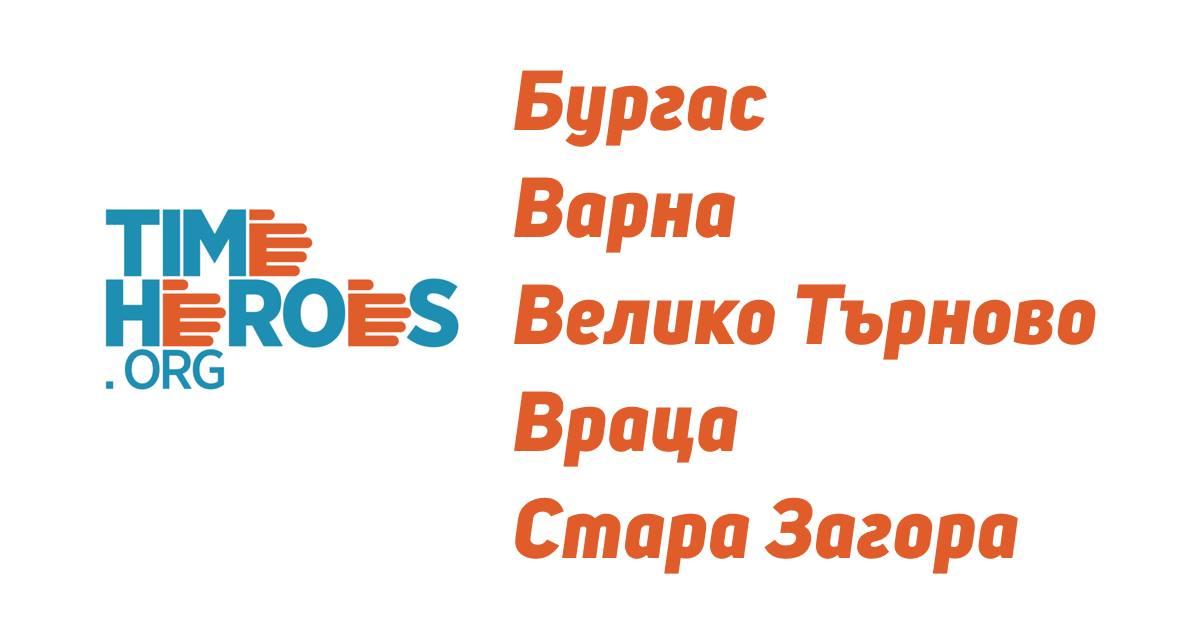 Безплатни консултации за НПО с TimeHeroes в 5 града
