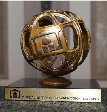 """Номинации за наградите на фондация """"Глобални библиотеки - България"""" се приемат до 15 октомври"""