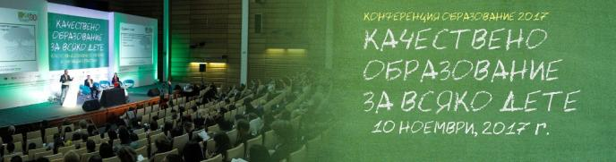 Регистрирайте се за Конференция Образование 2017