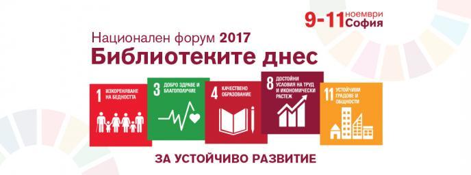 Предстоящо: Национален форум Библиотеките днес 2017