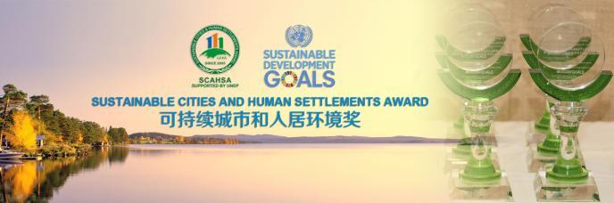 Световна награда за Тръст за социална алтернатива за подобряване на жилищните условия на икономически уязвими общности