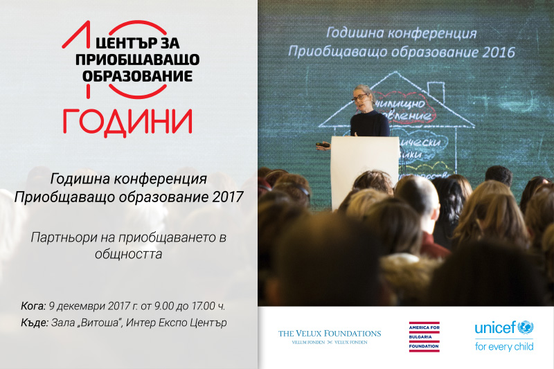 Конференция Приобщаващо образование 2017 - Партньори на приобщаването в общността