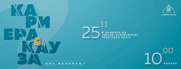 """Форум """"Кариера с кауза"""" на 25 ноември идва с темата как да допринасяме и за обществото докато работим за себе си"""
