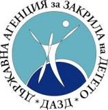 Покана за участие в процедура за избор на членове на Националния съвет за закрила на детето от неправителствения сектор