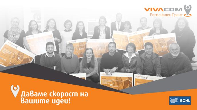 Започва третото издание на VIVACOM Регионален грант