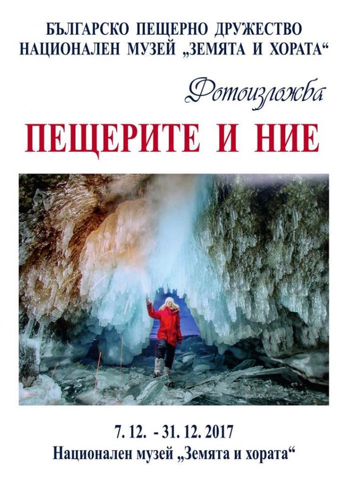 """Българско пещерно дружество и Национален музей """"Земята и хората"""" представят фотоизложбата """"Пещерите и ние"""""""