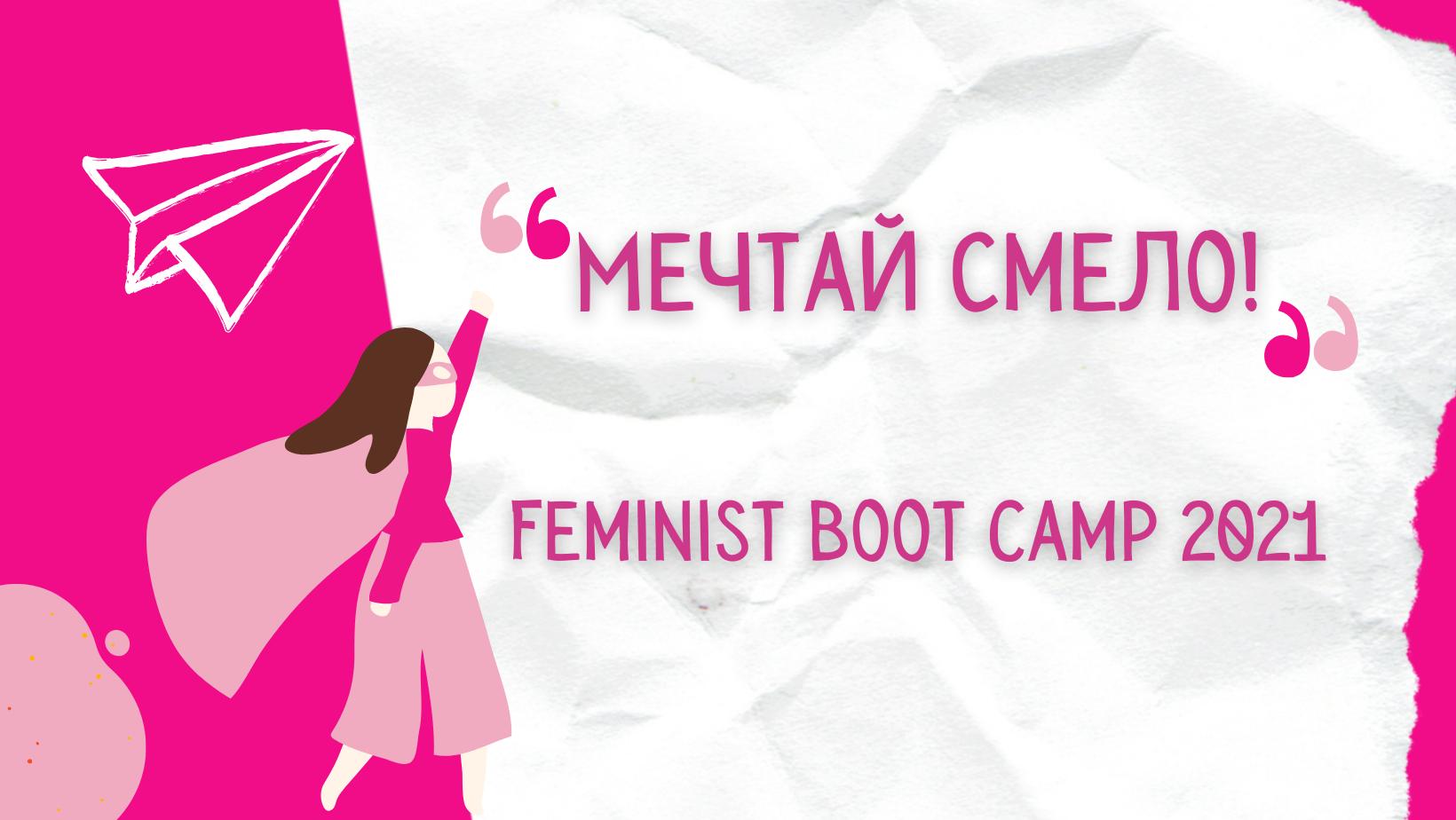 Български фонд за жените набира участнички за Feminist Boot Camp 2021: Мечтай смело!